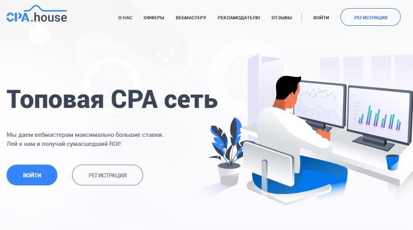 СРА-сеть Cpa.house