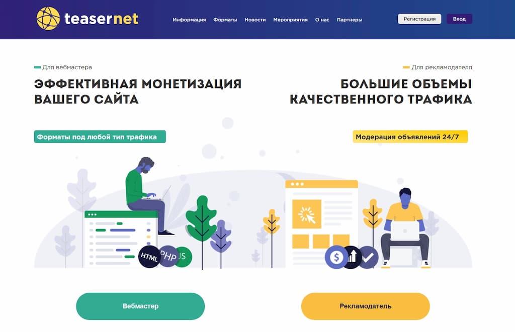 тизерная сеть Teasernet.com